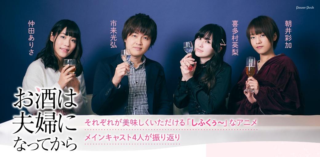 「お酒は夫婦になってから」 それぞれが美味しくいただける「しふくぅ~」なアニメ メインキャスト4人が振り返り