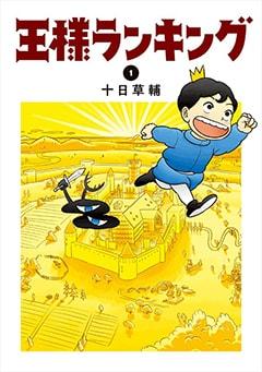 十日草輔「王様ランキング①」