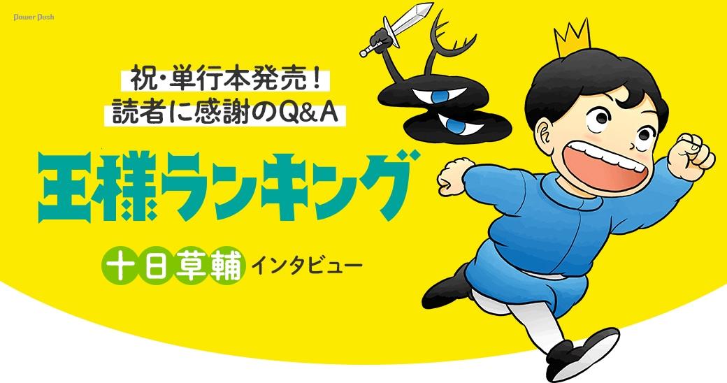 「王様ランキング」十日草輔インタビュー 祝・単行本発売!読者に感謝のQ&A