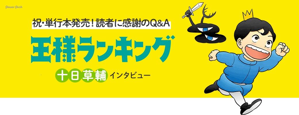 「王様ランキング」十日草輔インタビュー|祝・単行本発売!読者に感謝のQ&A