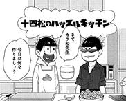第11話「十四松のハッスルキッチン」では、十四松がほかの5人とそれぞれペアで料理に挑戦。