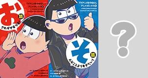 「おそ松さん」アニメコミックス表紙。1巻ではおそ松、2巻ではカラ松が表紙を飾っている。