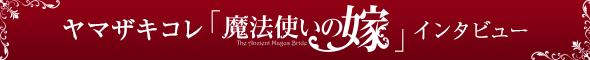 ヤマザキコレ「魔法使いの嫁」インタビュー