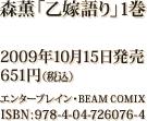 森薫「乙嫁語り」1巻 / 2009年10月15日発売 / 651円(税込) / エンターブレイン・BEAM COMIX / ISBN: 978-4-04-726076-4