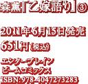 森薫「乙嫁語り」(3) / 2011年6月15日発売 / 651円(税込) / エンターブレイン / ビームコミックス / ISBN:978-4047273283