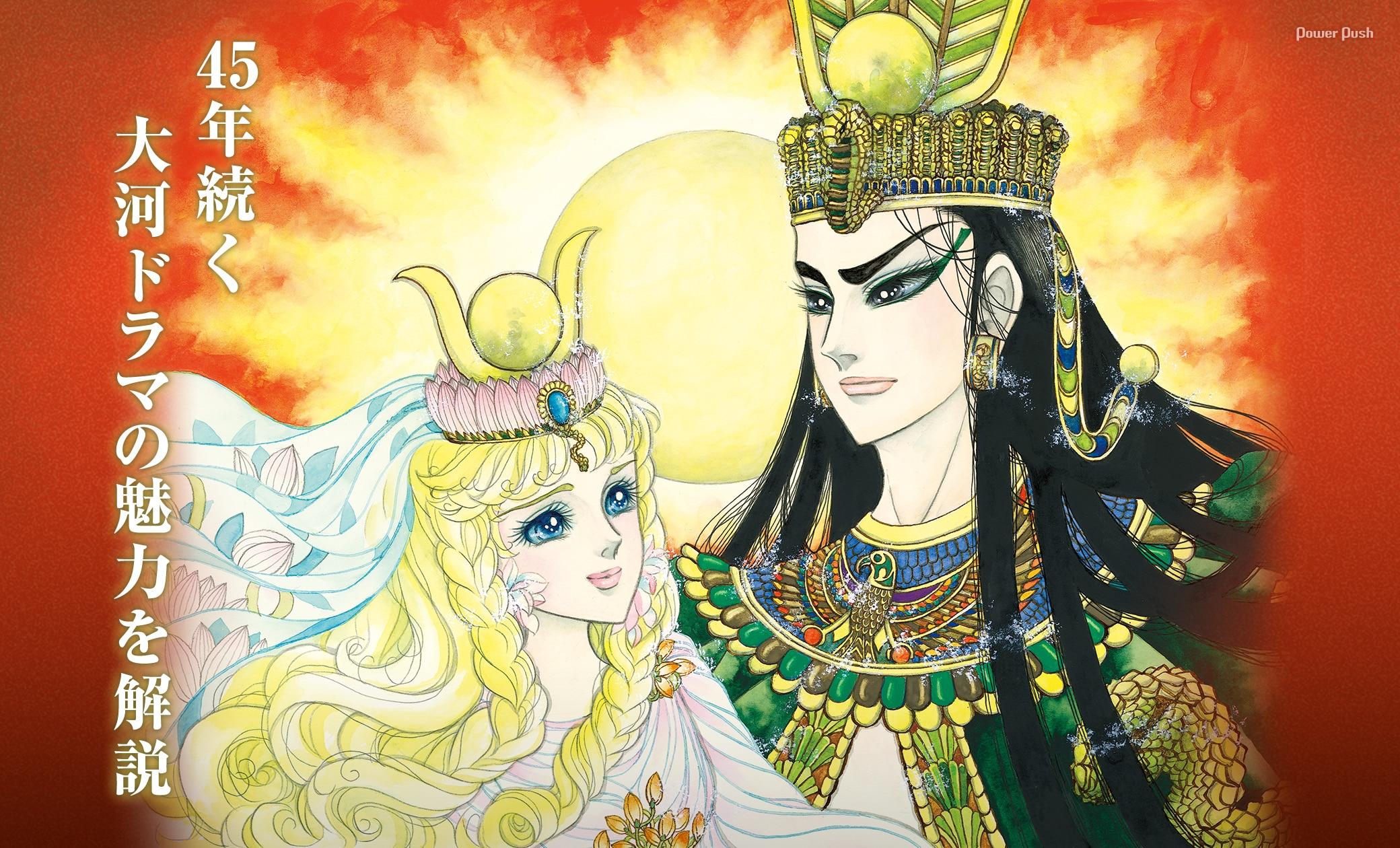 今こそ読もう「王家の紋章」45年続く大河ドラマの魅力を解説、ミュージカルキャスト13人からもコメント到着