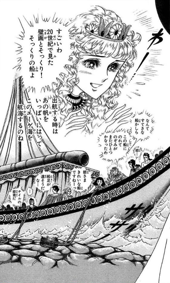 「王家の紋章」32巻より。現代においては「古代船」と呼ばれる船に乗り、「20世紀で見た壁画とそっくり!」と喜ぶキャロル。