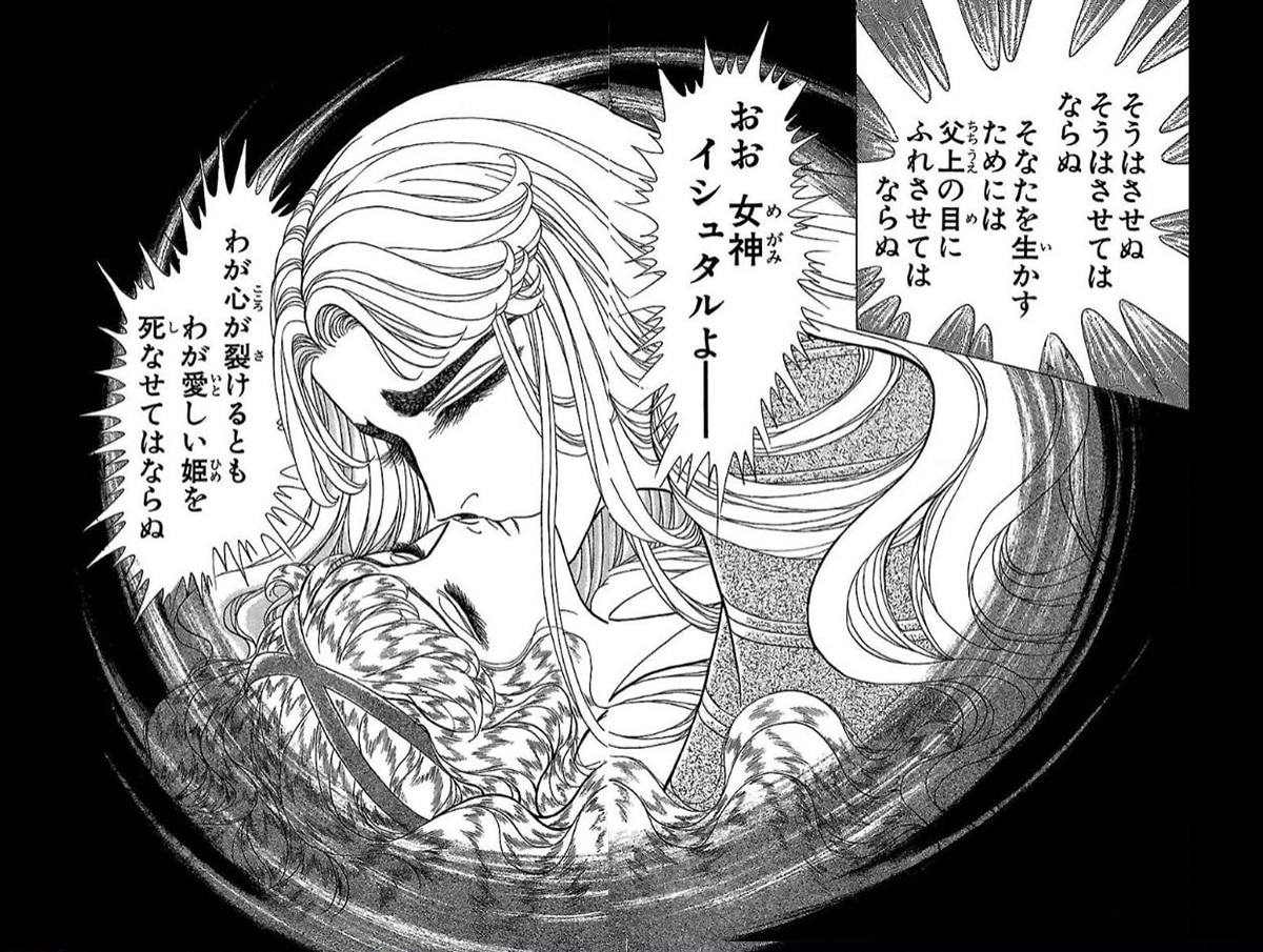 「王家の紋章」27巻より。ヒッタイト王国の第1王子・イズミルは、ある理由でメンフィスに恨みを持ち、復讐のためにキャロルを誘拐する。しかし次第にキャロルに惹かれていき……。