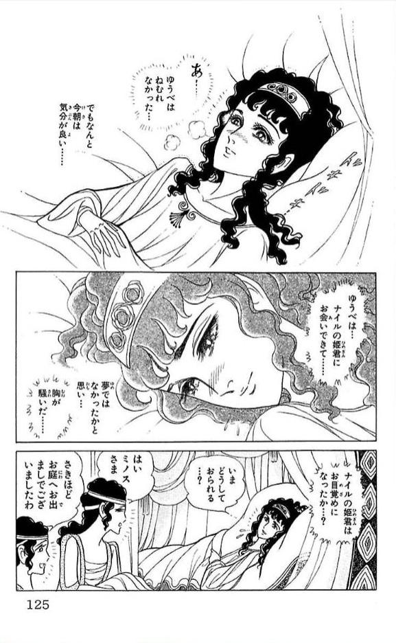 「王家の紋章」31巻より。ミノア王国の病弱な少年王、ミノス。気弱で優しい14歳。長らく病気を患っていたが、キャロルの看病により完治したことで、彼女のことを思うようになる。