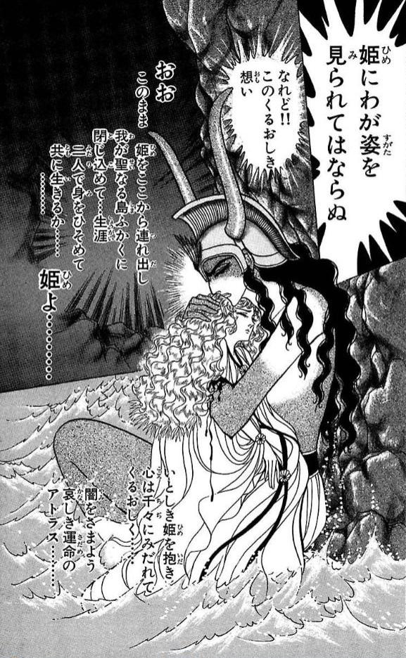 「王家の紋章」33巻より。アトラスはミノスの兄でミノア王国の第一王子だが、醜い姿のため、地下に幽閉されている。キャロルに求愛するが、拒まれたことがきっかけで命を狙うように。ちなみにアトラスは、マカオーンという名のイルカと意思疎通を図ることができる。