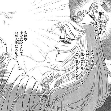 「王家の紋章」29巻より。執着心が強く、何度もキャロルの前に現れるイズミル。最初は復讐のためにキャロルを誘拐した彼だったが、一度キャロルに惚れてからは、自らが信仰する女神イシュタルに、彼女の無事を祈るようになっている。