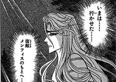 「王家の紋章」27巻より。キャロルを捕らえたイズミルだったが、このときキャロルがメンフィスの子を身ごもっており、これがヒッタイト王にバレて利用されたり、メンフィスを守るために自害されたりすることを恐れ、逃がすことに。