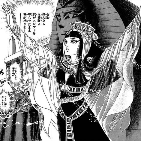 「王家の紋章」10巻より。アイシスはメンフィスの異母姉にして、キャロルを古代エジプトにタイムスリップさせた、「王家の紋章」という物語のカギを握る人物の1人。祭祀としての魔力を持つ絶世の美女で、最愛の弟・メンフィスに近づくものには容赦がない。