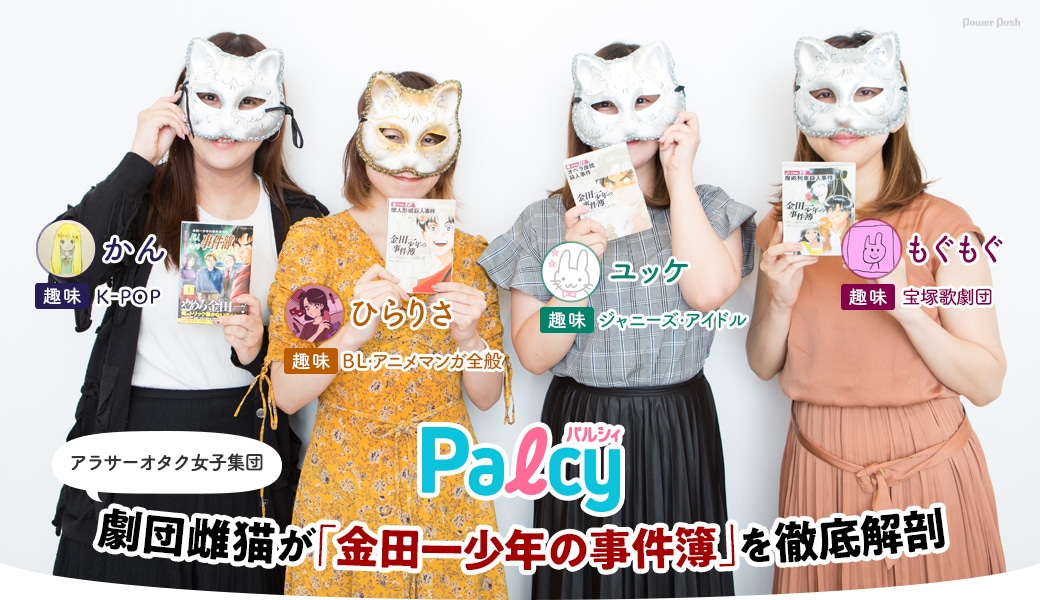 Palcy特集 アラサーオタク女子集団劇団雌猫が「金田一少年の事件簿」を徹底解剖