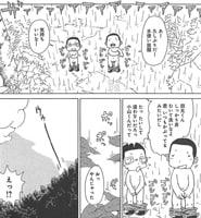 「ペリリュー -楽園のゲルニカ-」第1話より。主人公の田丸は、仲良くなった小山とともにスコールをシャワー代わりに体を洗う。この直後、小山にはある悲劇が……。