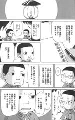 """「ペリリュー -楽園のゲルニカ-」第1話より。田丸は隊員の""""最期の勇姿""""を手紙にしたためる功績係に任じられる。"""