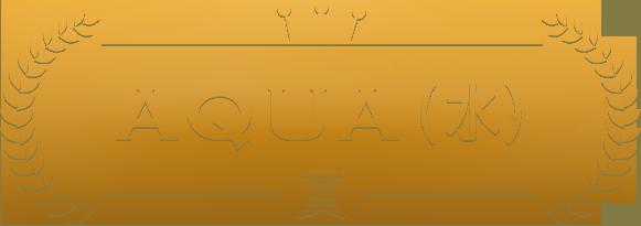 AQUA(水)賞