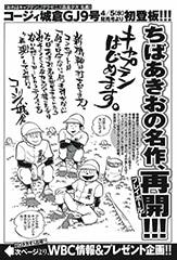 2月発売のグランドジャンプ6号に掲載された、「プレイボール2」連載を伝える予告ページ。