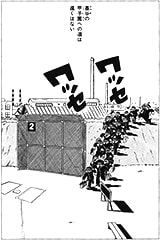 「プレイボール」の最終ページ。「墨谷の甲子園への道は遠くはない」のモノローグで締められている。
