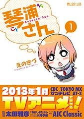 えのきづ「琴浦さん」1巻(帯あり)