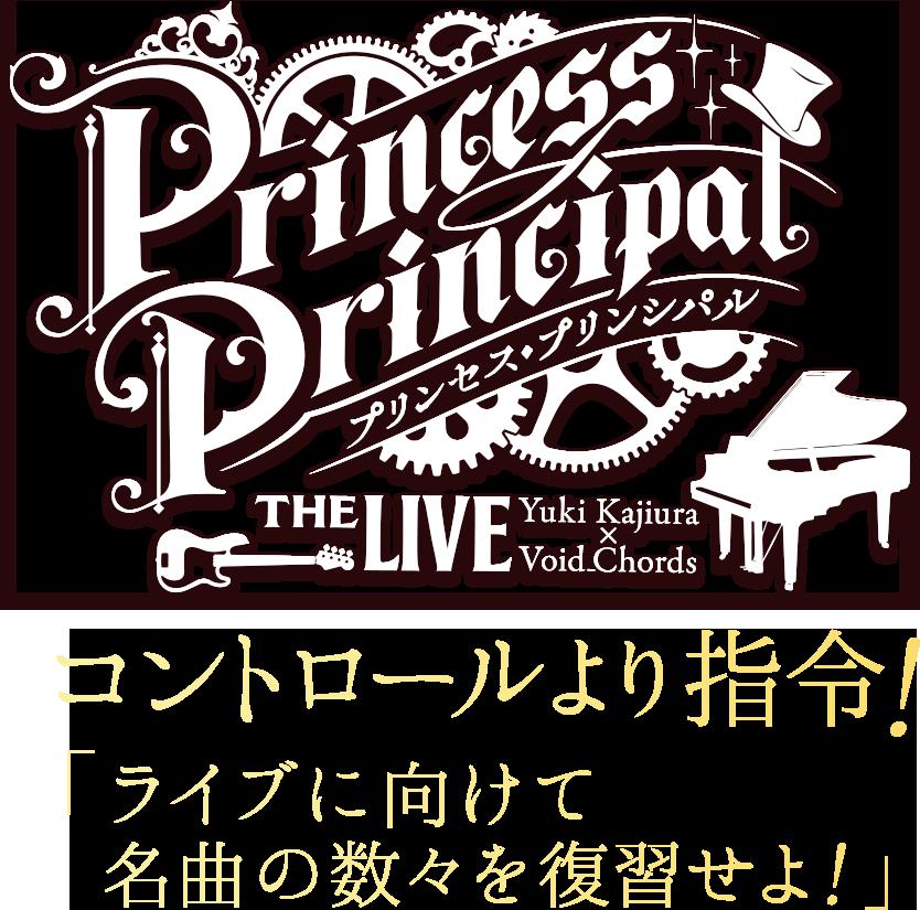 「プリンセス・プリンシパル THE LIVE Yuki Kajiura×Void_Chords」 コントロールより指令!「ライブに向けて名曲の数々を復習せよ!」