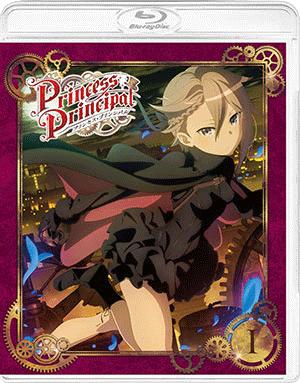 「プリンセス・プリンシパル」Vol.1