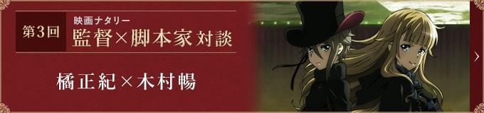 第3回 映画ナタリー 監督×脚本家対談 橘正紀×木村暢