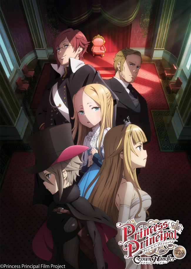 アニメ「プリンセス・プリンシパル Crown Handler」第2章