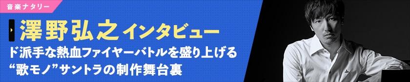 澤野弘之インタビュー