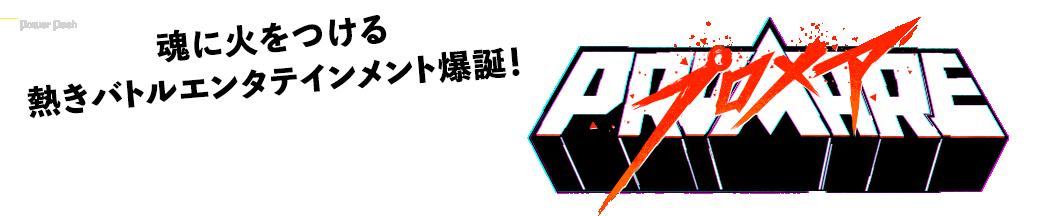 「プロメア」魂に火をつける熱きバトルエンタテインメント爆誕!