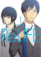 「ReLIFE」原作マンガ1巻