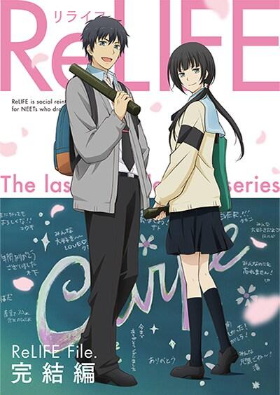 アニメ「ReLIFE 完結編」完全生産限定版 Blu-ray