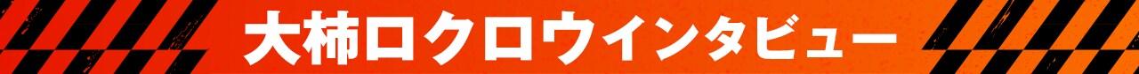 大柿ロクロウインタビュー