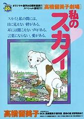 「高橋留美子劇場」は、1987年から年1ペースでビッグコミックオリジナル(小学館)にて発表されている短編の総称。画像は2013年に執筆された「高橋留美子劇場」の最新作「私のスカイ」扉ページ。
