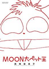 「MOON大ペット王」表紙。
