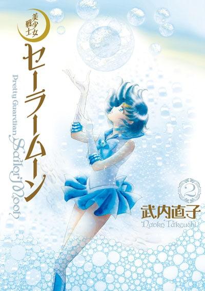 武内直子「美少女戦士セーラームーン 完全版②」