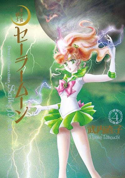 武内直子「美少女戦士セーラームーン 完全版④」