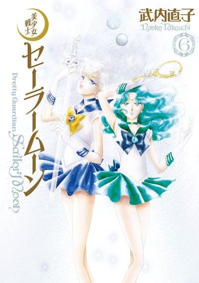 武内直子「美少女戦士セーラームーン 完全版⑥」