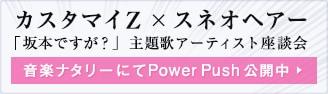 カスタマイZ×スネオヘアー「坂本ですが?」主題歌アーティスト座談会 音楽ナタリーにてPower Push公開中