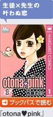 佐藤ざくり「otona♥pink」