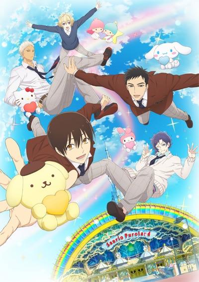 テレビアニメ「サンリオ男子」