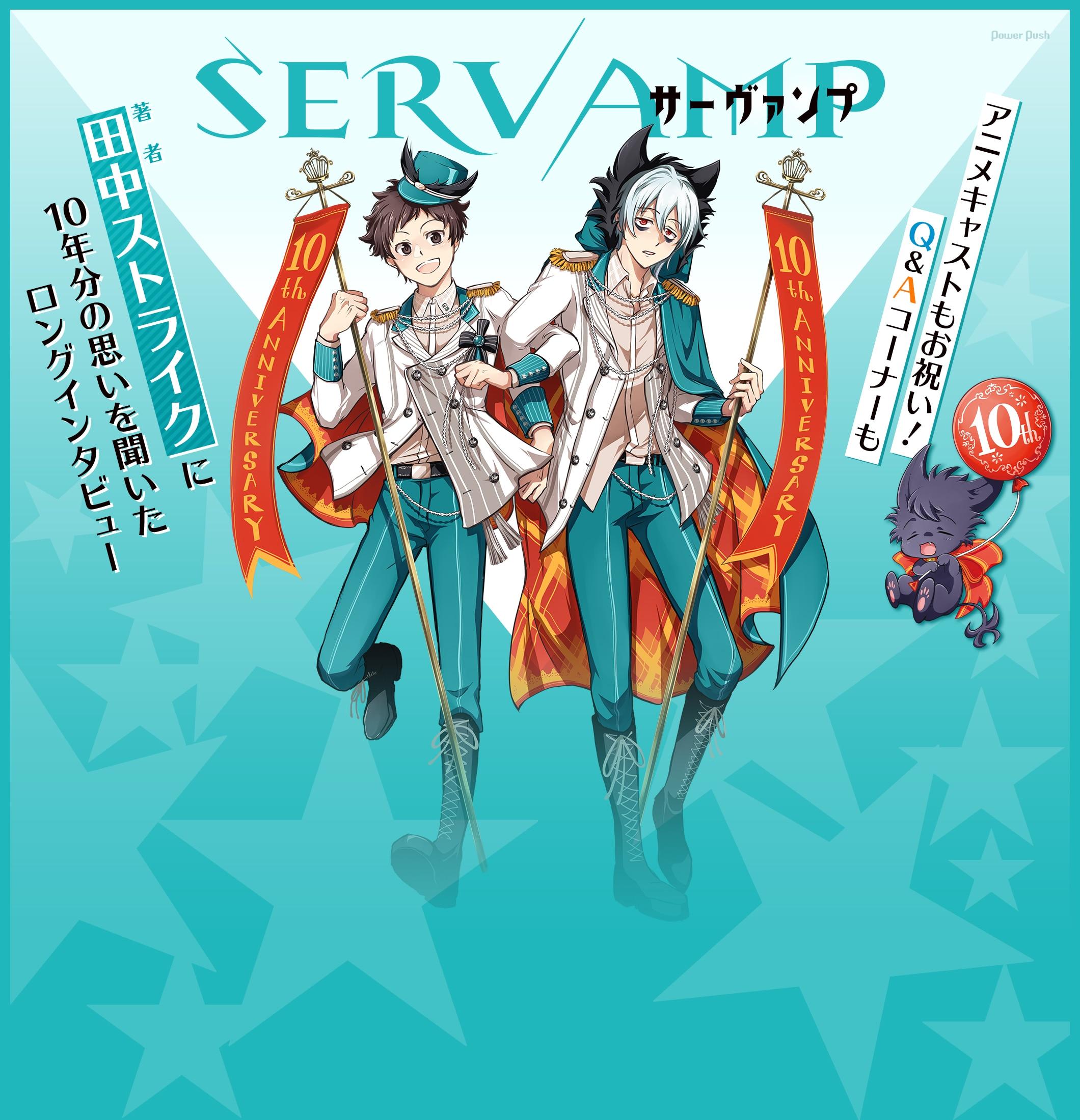 「SERVAMP-サーヴァンプ-」 連載10周年記念!著者・田中ストライクに10年分の思いを聞いたロングインタビュー