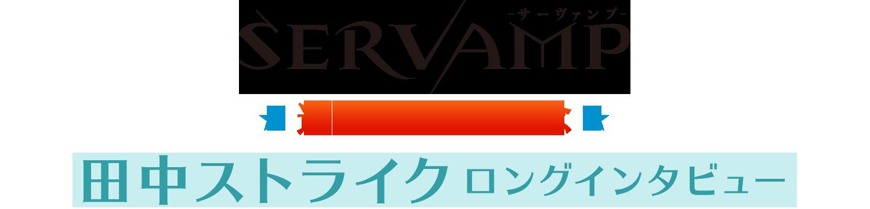 「SERVAMP-サーヴァンプ-」連載10周年記念 田中ストライク ロングインタビュー