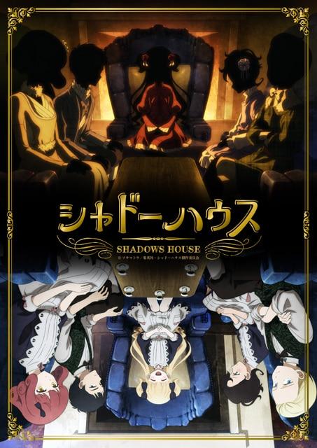 TVアニメ「シャドーハウス」