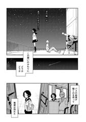 「シルク」より。部室でお茶するばかりの天文部だったが、小西は留学を決めた森澤との最初で最後の天体観測を行う。