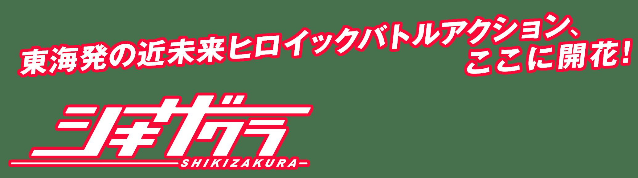「シキザクラ」東海発の近未来ヒロイックバトルアクション、ここに開花!