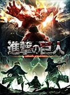 テレビアニメ「『進撃の巨人』Season 2」