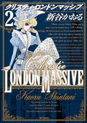 「クリスティ・ロンドンマッシブ」2巻