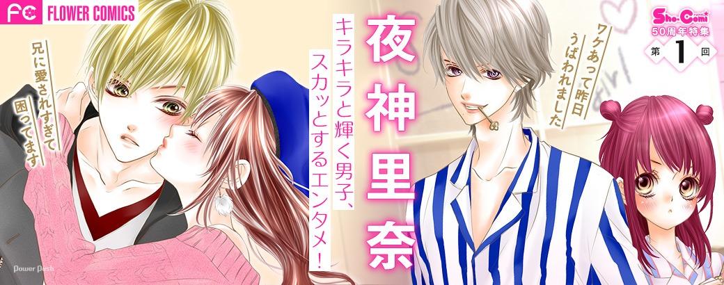 Sho-Comi50周年特集 第1回 夜神里奈インタビュー キラキラと輝く男子、スカッとするエンタメ!