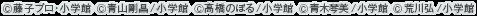 (c)藤子プロ・小学館  (c)青山剛昌/小学館  (c)高橋のぼる/小学館  (c)青木琴美/小学館  (c)荒川弘/小学館